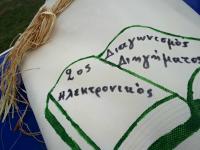 Η εκδήλωση απονομής βραβείων της ΕΟΔνΠ στην Κατερίνη