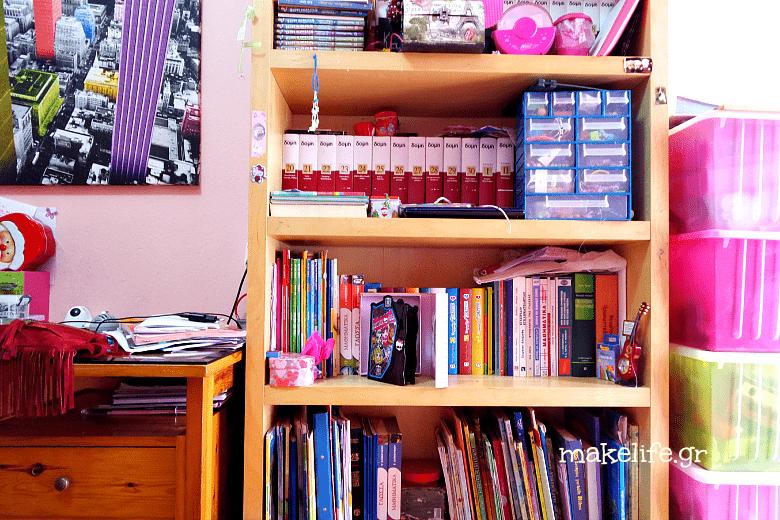 μια ακατάστατη βιβλιοθήκη