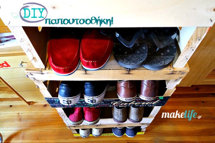 Μια άλλη άποψη για την αποθήκευση των παπουτσιών