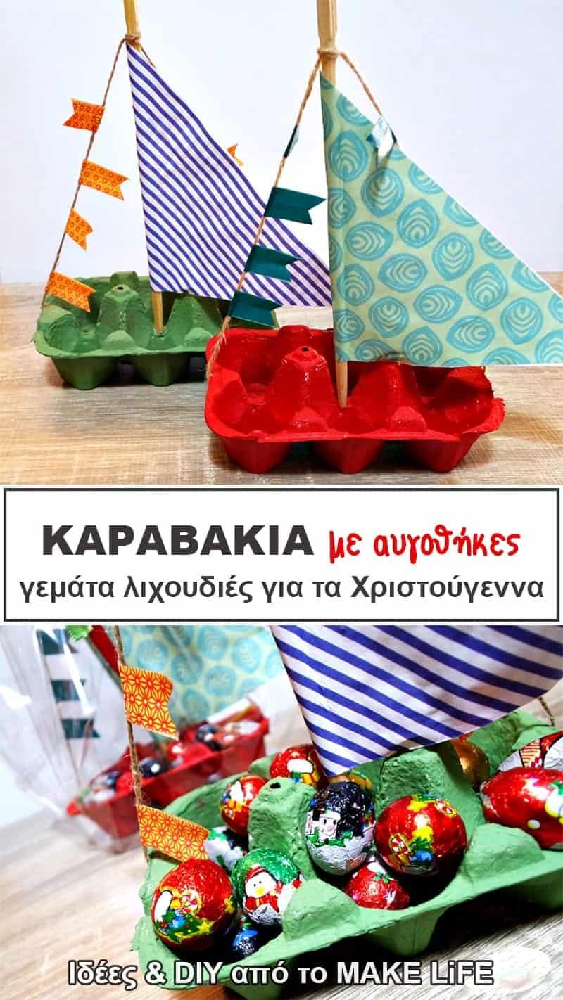 Καραβάκια με αυγοθήκες γεμάτα λιχουδιές για τα Χριστούγεννα