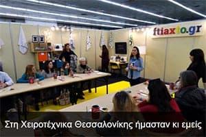 Χειροτέχνικα Θεσσαλονίκης 2015