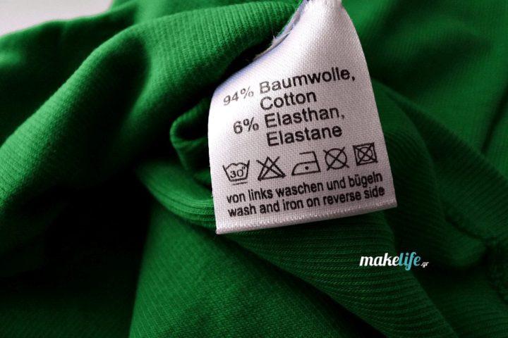 Σύμβολα Πλυσίματος: Πλήρης Οδηγός για τις Ετικέτες Ρούχων