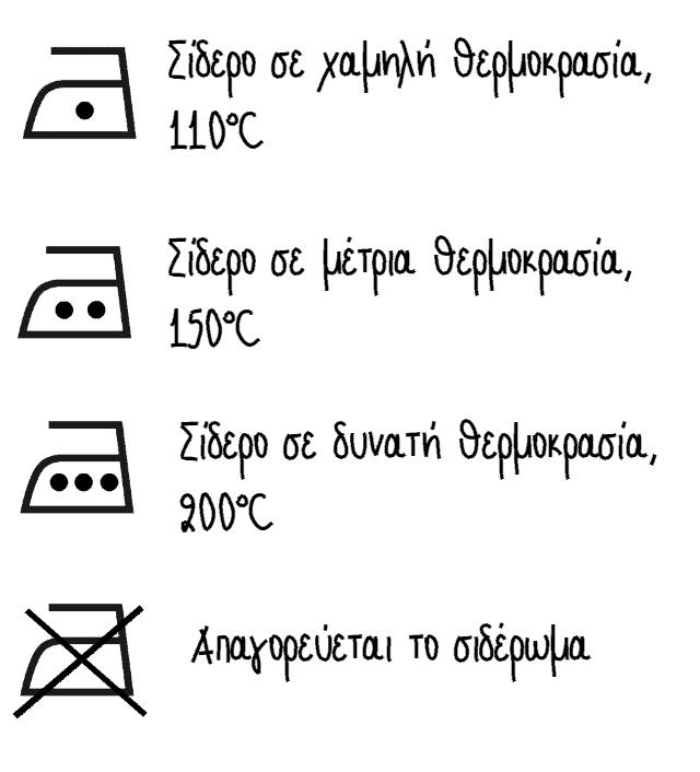 σύμβολα σιδερώματος