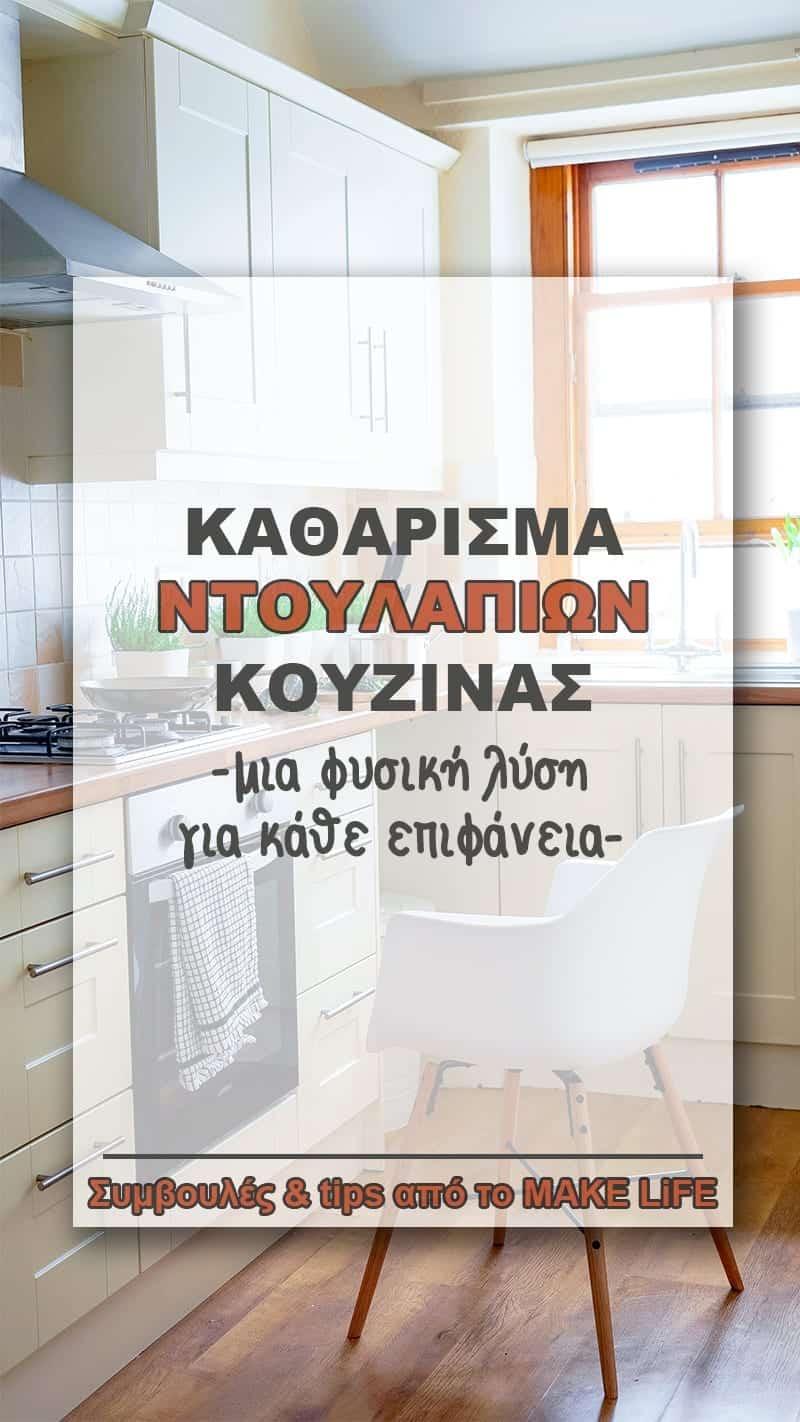 Καθάρισμα ντουλαπιών κουζίνας. Φυσική Λύση