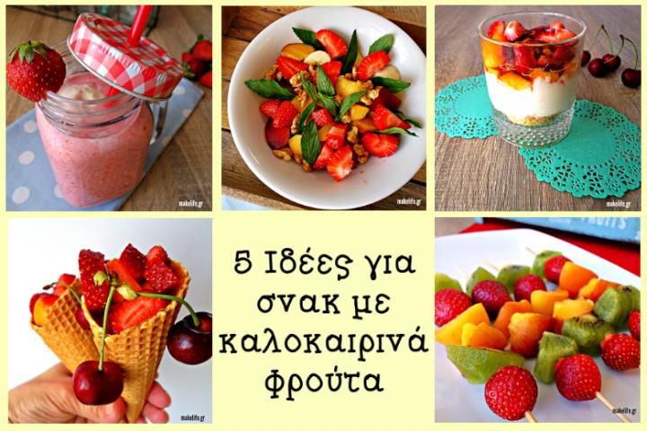 5 δροσιστικά σνακ με καλοκαιρινά φρούτα