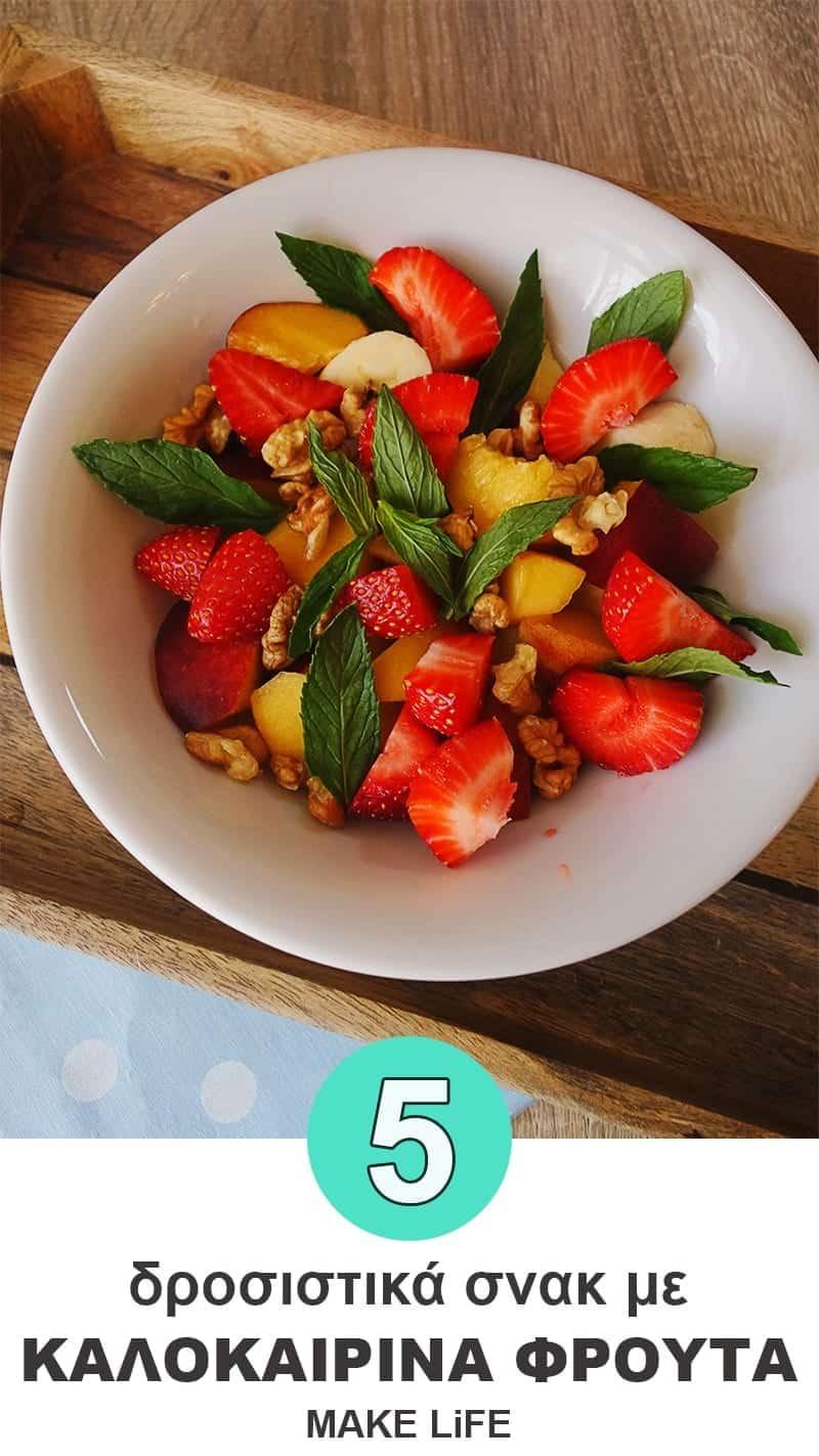 5 Επιδόρπια με Φρούτα