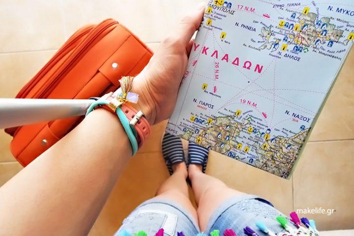 Οργάνωση και καθαριότητα στις διακοπές. 10 travel tips
