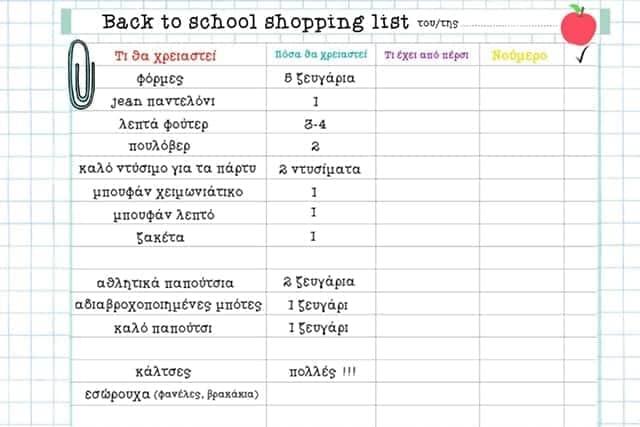 εκτυπώσιμη-λίστα-αγορών-για-το-σχολείο