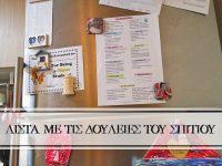 Εκτυπώσιμη λίστα με τις δουλειές του σπιτιού