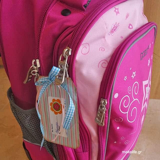 ετικέτες-για-τη-σχολική-τσάντα