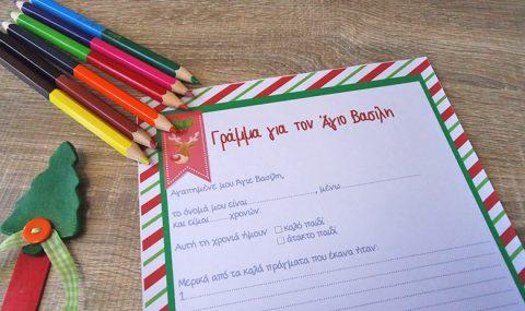 Γράμμα στον Άγιο Βασίλη για εκτύπωση και λίγη μαγεία