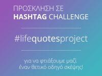 Πρόσκληση σε hashtag challenge στο instagram #lifequotesproject