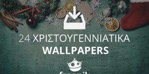 24 Χριστουγεννιάτικα HD Wallpapers – Δωρεάν Λήψη