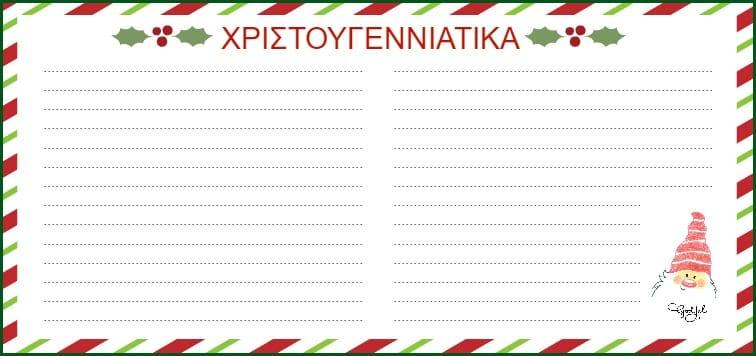 Ετικέτες Ξεστόλισμα Οργάνωση Χριστουγεννιάτικα