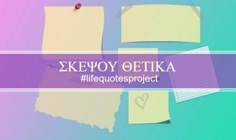 Θετικές σκέψεις για να είναι η κάθε μέρα ομορφότερη #lifequotesproject