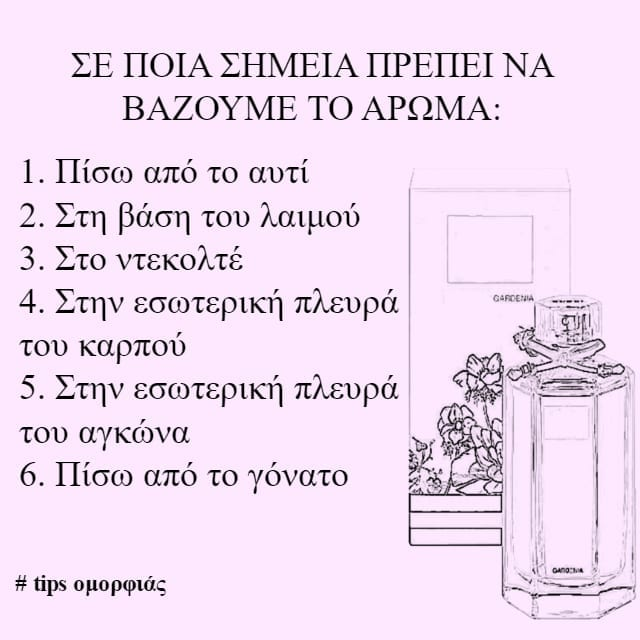 tips για το άρωμα