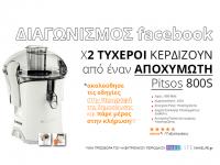 Παρουσίαση προϊόντος: Αποχυμωτής PITSOS GJE0800S & ΔΙΑΓΩΝΙΣΜΟΣ (έληξε)