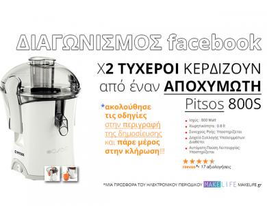 Παρουσίαση προϊόντος: Αποχυμωτής PITSOS GJE0800S & ΔΙΑΓΩΝΙΣΜΟΣ