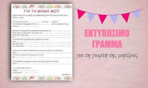 Ένα εκτυπώσιμο γράμμα για τη Γιορτή Της Μητέρας