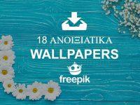 18 Ανοιξιάτικα HD Wallpapers – Δωρεάν Λήψη