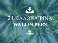 24 Καλοκαιρινά HD Wallpapers – Δωρεάν Λήψη