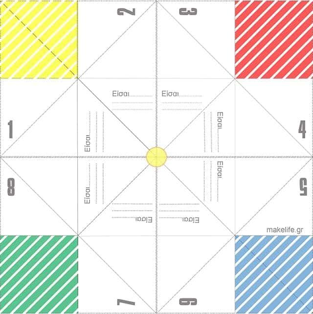 Αλατιέρα Παιχνίδι από Χαρτί για Παιδιά