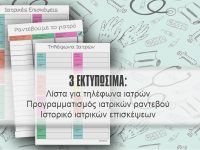 Ιατρικό Ημερολόγιο: ραντεβού, ιστορικό και λίστα επαφών με γιατρούς