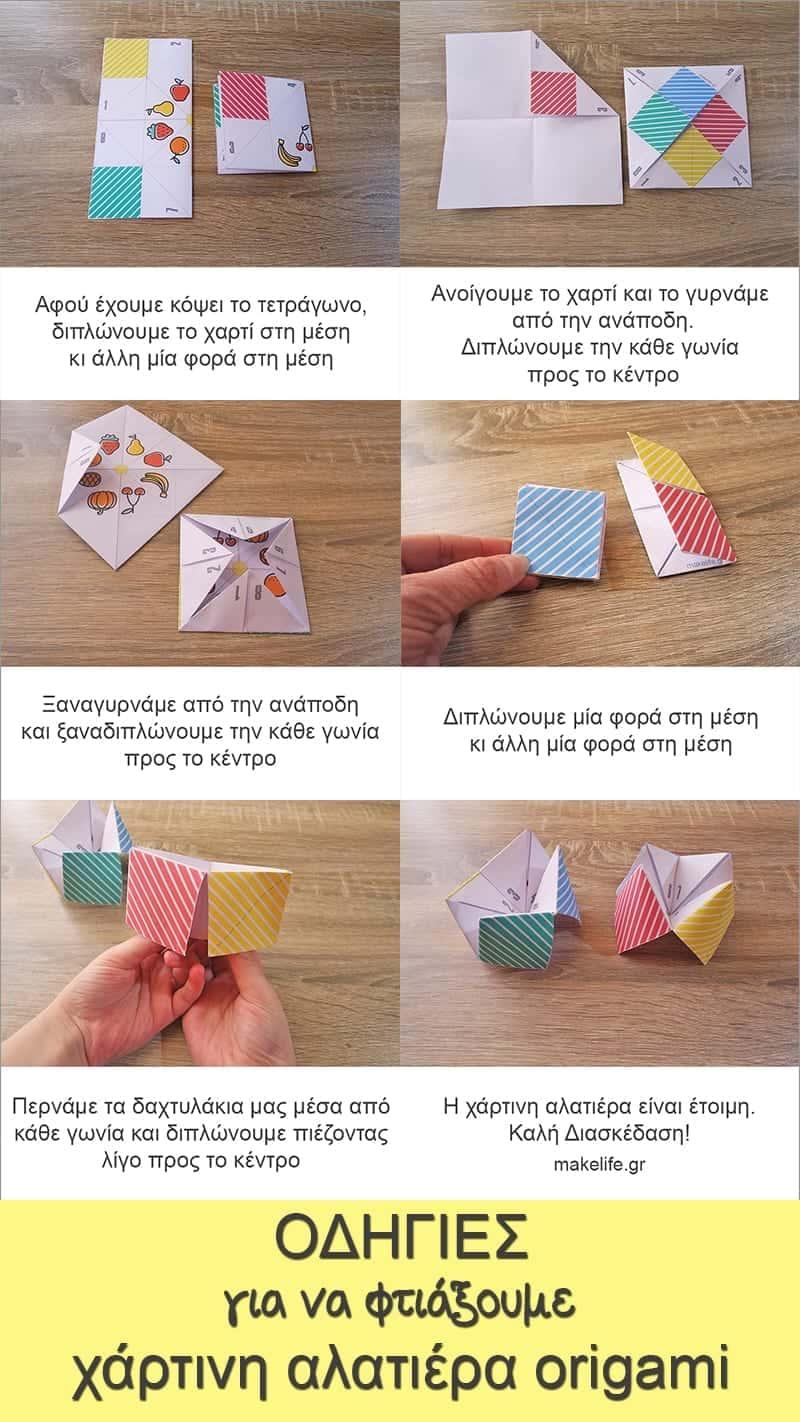 Πως θα Φτιάξουμε Χάρτινη Αλατιέρα origami