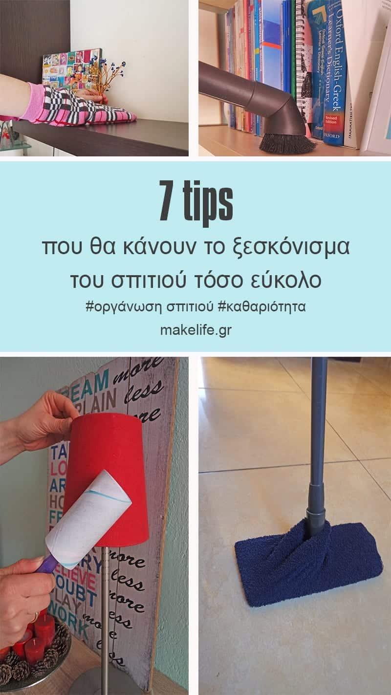 7 tips για το ξεσκόνισμα του σπιτιού