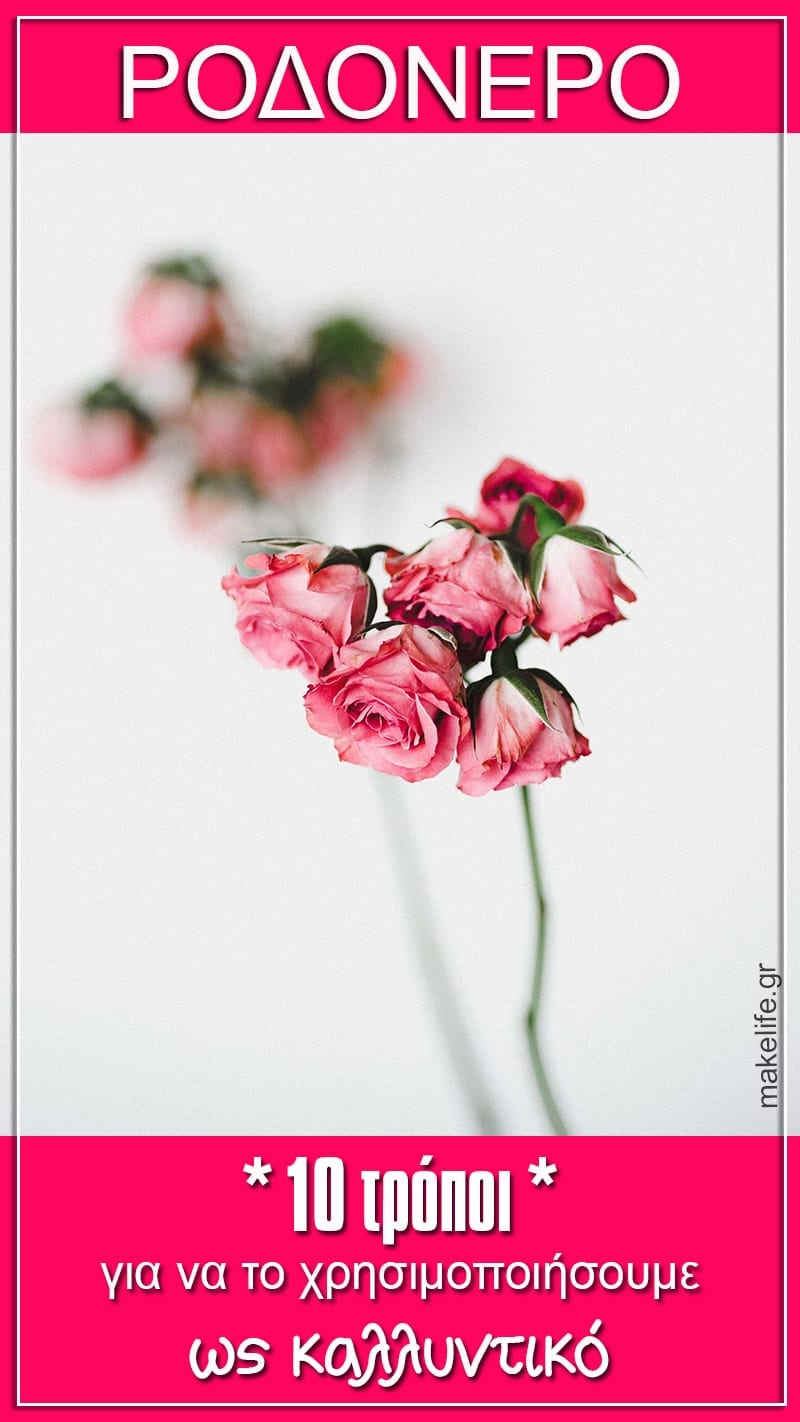 10 tips ομορφιάς με το ροδόνερο