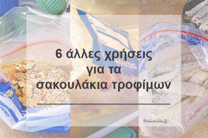 6 άλλες χρήσεις για τα σακουλάκια τροφίμων που δεν φανταζόσουν
