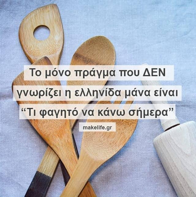 Το μόνο που δεν γνωρίζει η ελληνίδα μάνα