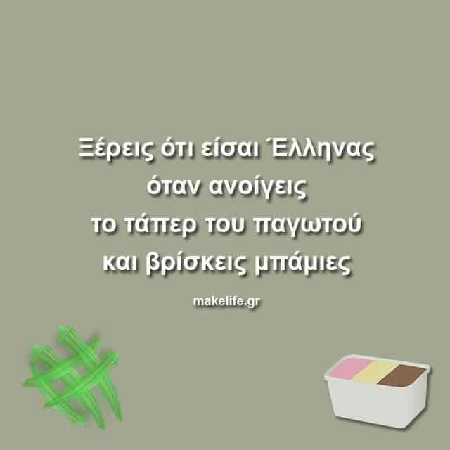 Ξέρεις ότι είσαι Έλληνας