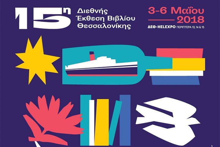 Από 3 έως 6 Μαΐου η 15η Διεθνής Έκθεση βιβλίου Θεσσαλονίκης