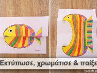 Κατασκευή με εκτυπώσιμο. Χαριτωμένα ή άγρια ψαράκια;