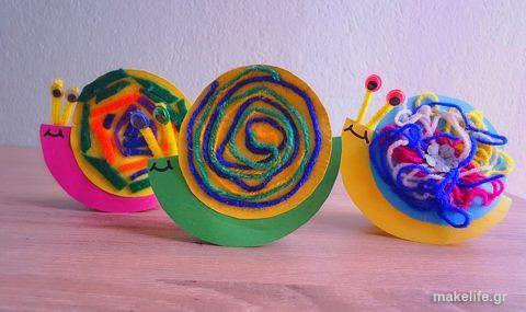 Φτιάχνουμε σαλιγκάρια. Η πιο εύκολη χειροτεχνία με απλά υλικά