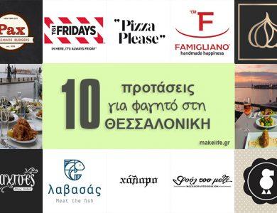 Δέκα προτάσεις για καλό & χορταστικό φαγητό στη Θεσσαλονίκη