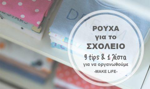 Ρούχα για το σχολείο. 9 συμβουλές & 1 λίστα για να οργανωθούμε