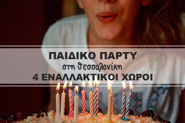 4 εναλλακτικοί χώροι για παιδικά πάρτυ στη Θεσσαλονίκη