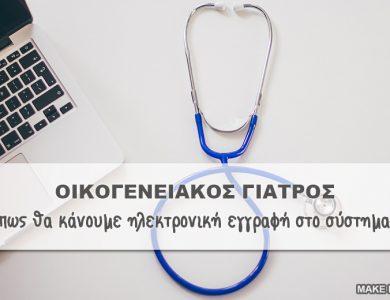 Πως δηλώνω οικογενειακό γιατρό ηλεκτρονικά με κωδικούς taxisnet