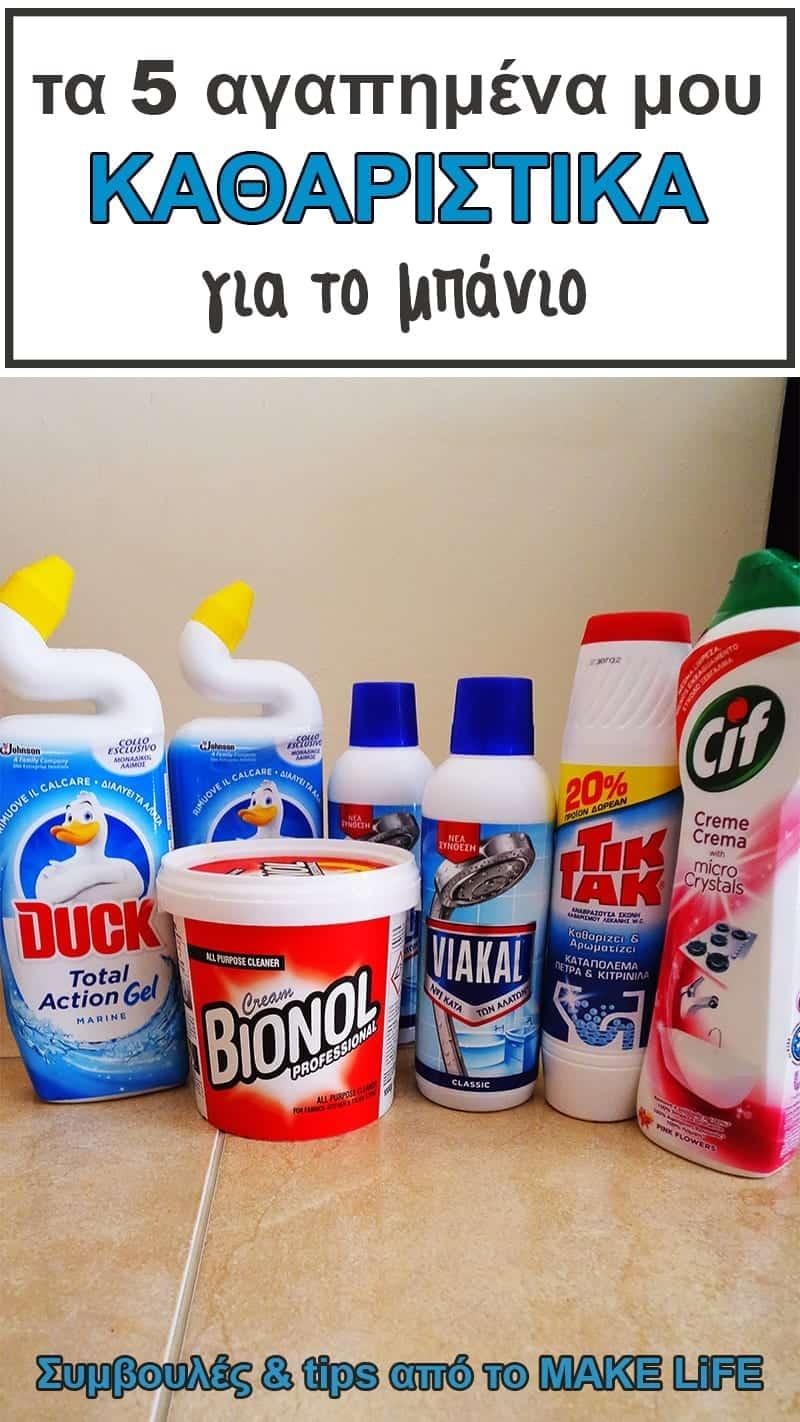 Top 5 καθαριστικά για το μπάνιο μου