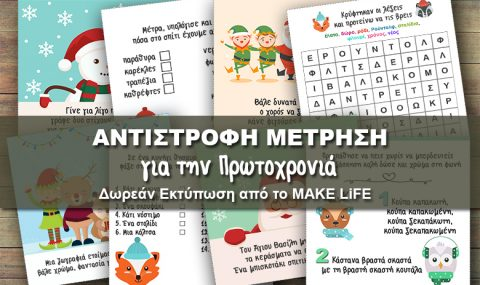 Πρωτοχρονιά και Αντίστροφη Μέτρηση. 10 παιχνίδια για τα παιδιά