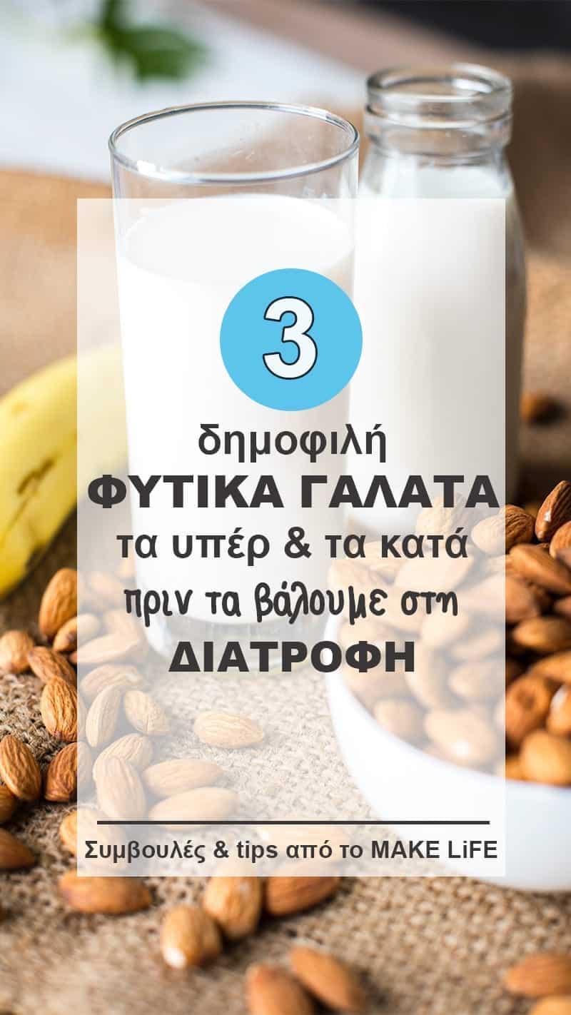 Υποκατάστατα ζωικού Γάλακτος