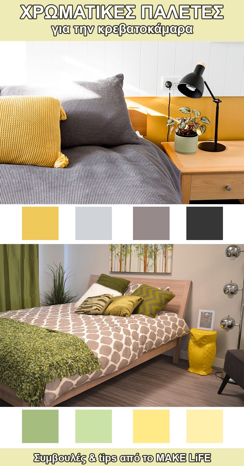 Χρωματικές Παλέτες για την Κρεβατοκάμαρα