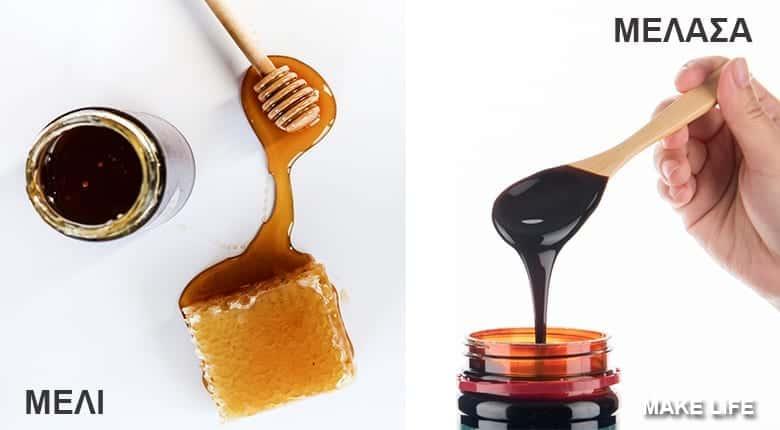 Μέλι και Μελάσα αντί για ζάχαρη