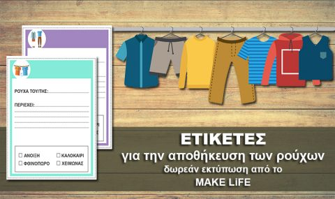 Ετικέτες για την αποθήκευση ρούχων. Εκτυπώστε δωρεάν