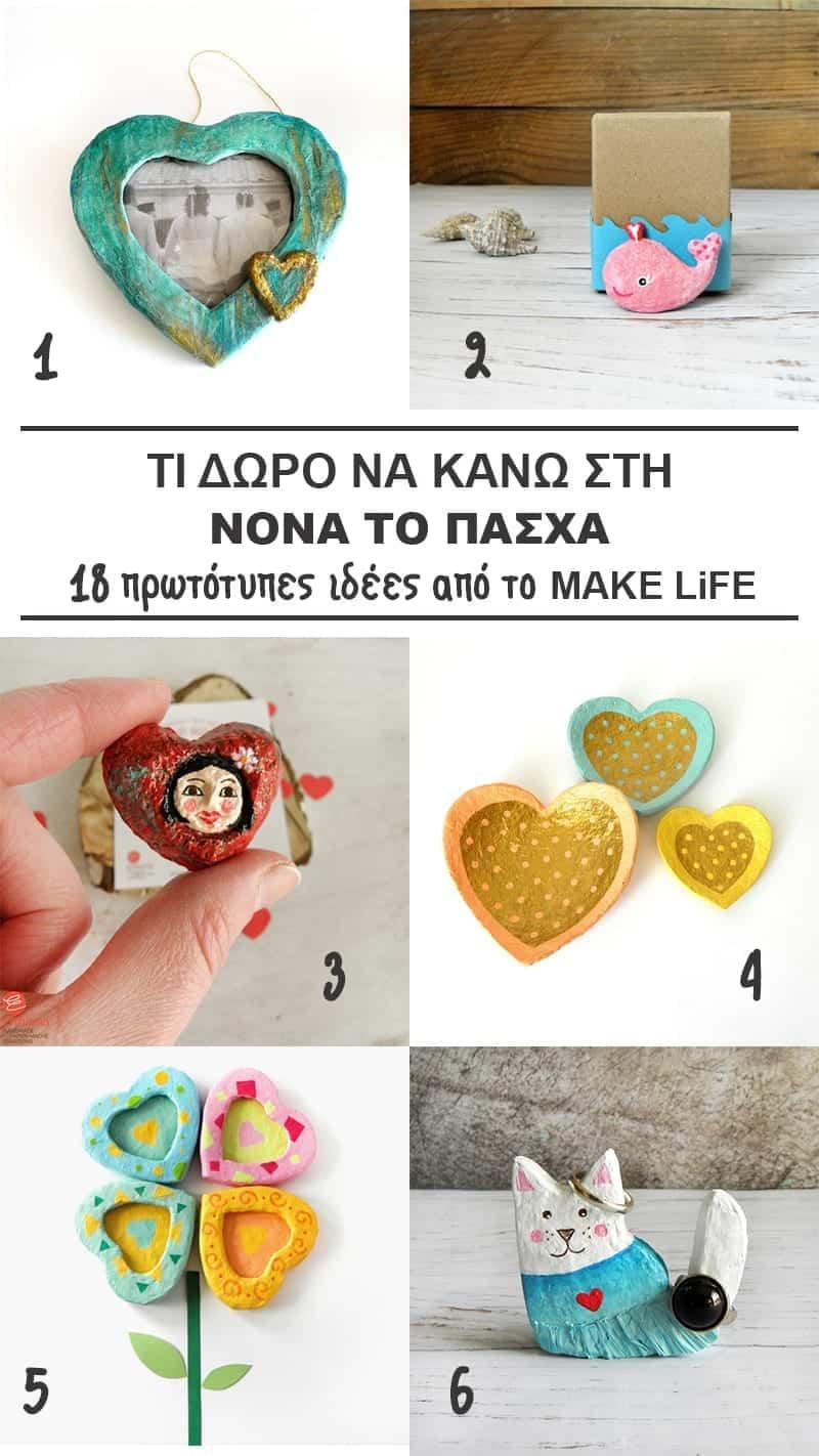 Χειροποίητα Δώρα για τη Νονά από το Paper World στο jamjar