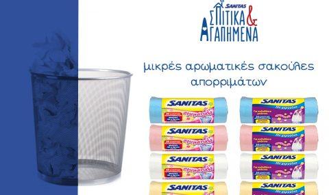 Τις νέες μικρές σακούλες απορριμάτων SANITAS τις δοκίμασες;