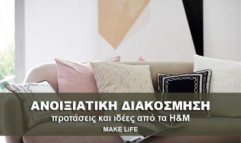 Ανοιξιάτικη διακόσμηση H&M. Προτάσεις και ιδέες για όλο το σπίτι