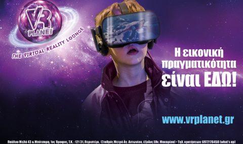 Ξεχωριστά παιδικά πάρτυ με τη σφραγίδα του VR Planet